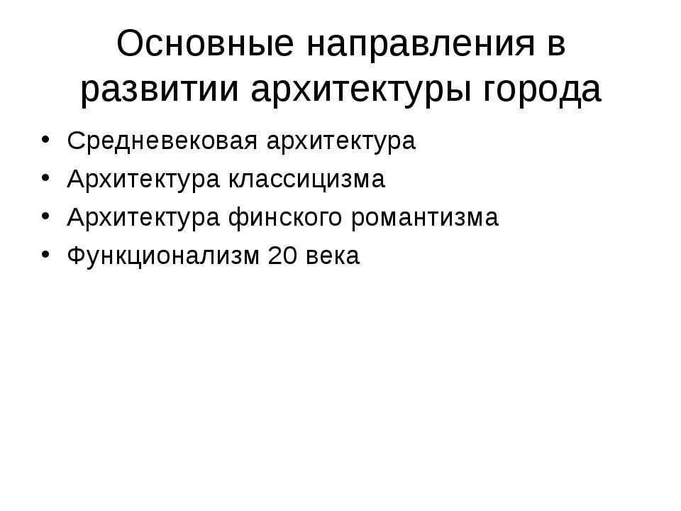 Основные направления в развитии архитектуры города Средневековая архитектура ...