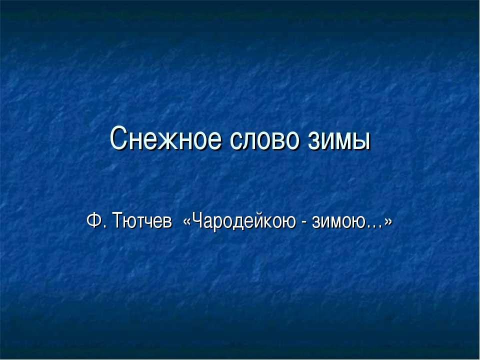Снежное слово зимы Ф. Тютчев «Чародейкою - зимою…»