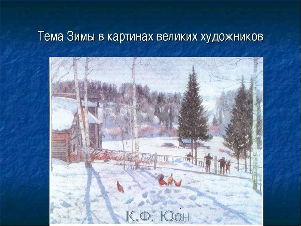 Тема Зимы в картинах великих художников