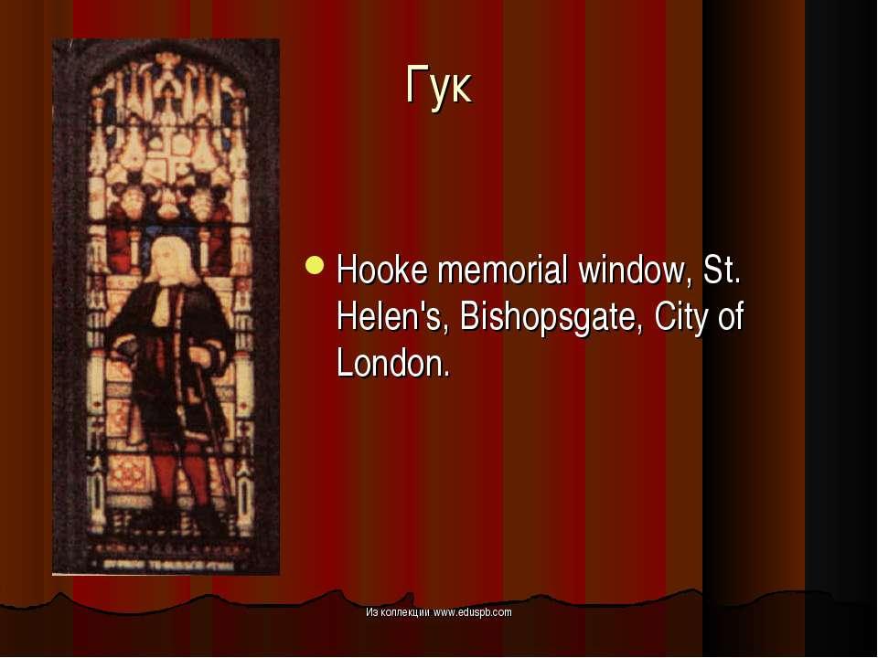 Гук Hooke memorial window, St. Helen's, Bishopsgate, City of London. Из колле...