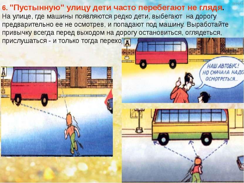 """6. """"Пустынную"""" улицу дети часто перебегают не глядя. На улице, где машины поя..."""