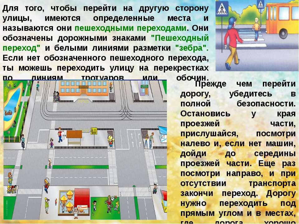 Для того, чтобы перейти на другую сторону улицы, имеются определенные места и...
