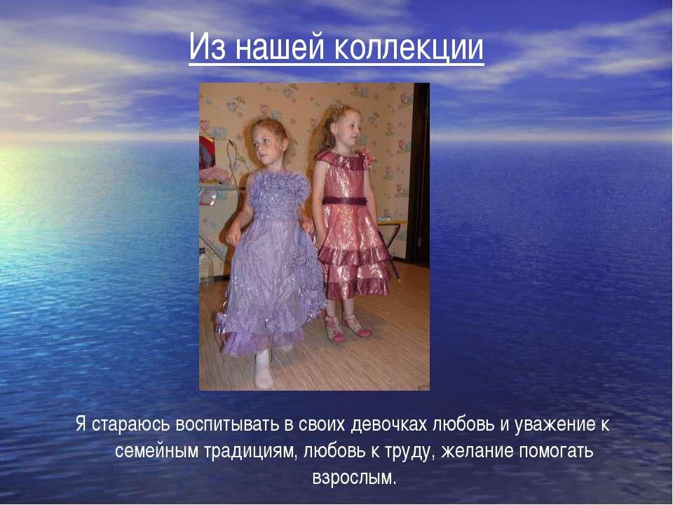 Из нашей коллекции Я стараюсь воспитывать в своих девочках любовь и уважение ...