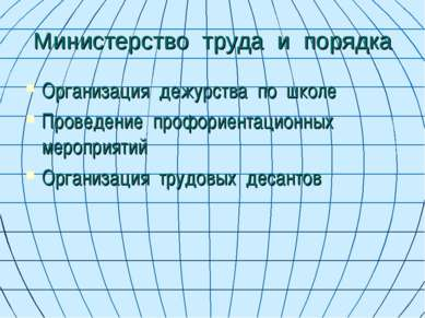 Министерство труда и порядка Организация дежурства по школе Проведение профор...