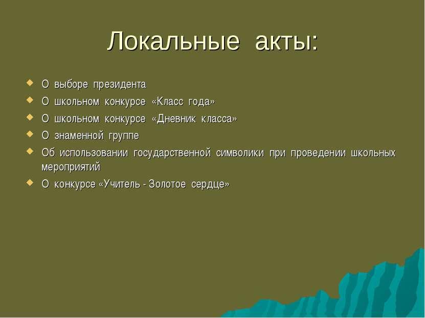 Локальные акты: О выборе президента О школьном конкурсе «Класс года» О школьн...