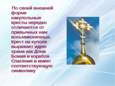 По своей внешней форме накупольные кресты нередко отличаются от привычных нам...