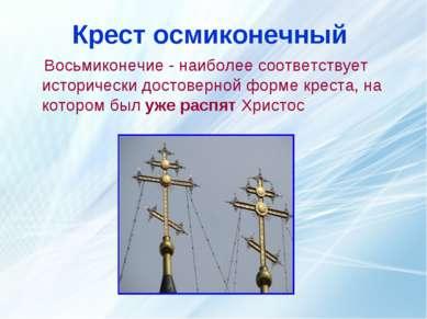 Крест осмиконечный Восьмиконечие - наиболее соответствует исторически достове...