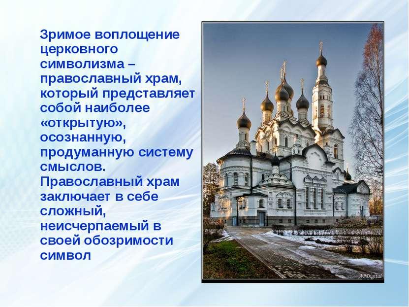 Зримое воплощение церковного символизма – православный храм, который представ...