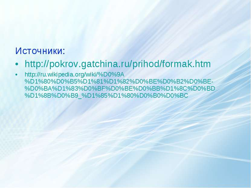 Источники: http://pokrov.gatchina.ru/prihod/formak.htm http://ru.wikipedia.or...