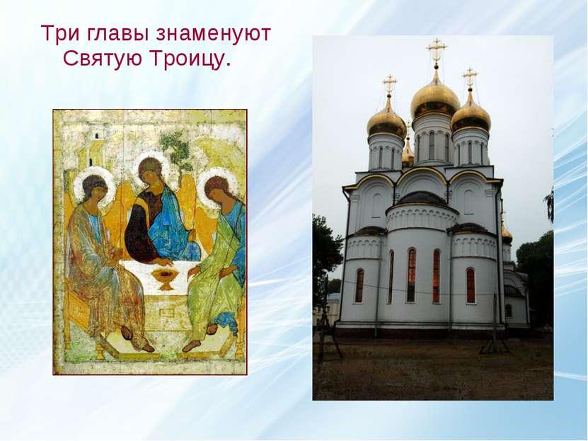 Три главы знаменуют Святую Троицу.