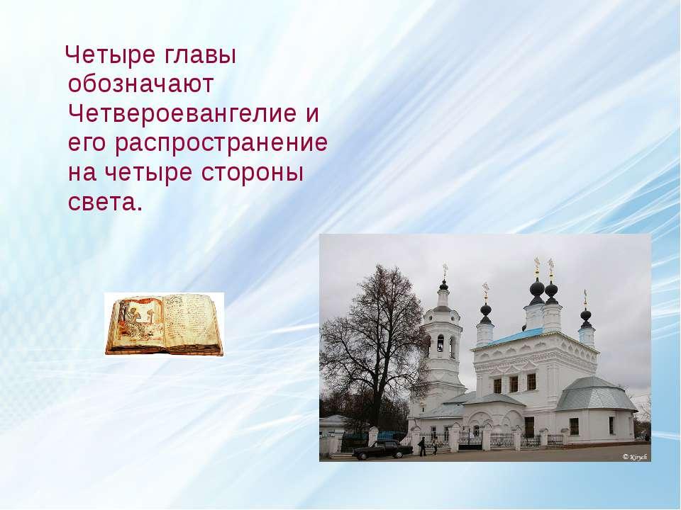 Четыре главы обозначают Четвероевангелие и его распространение на четыре стор...