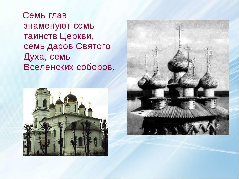 Семь глав знаменуют семь таинств Церкви, семь даров Святого Духа, семь Вселен...