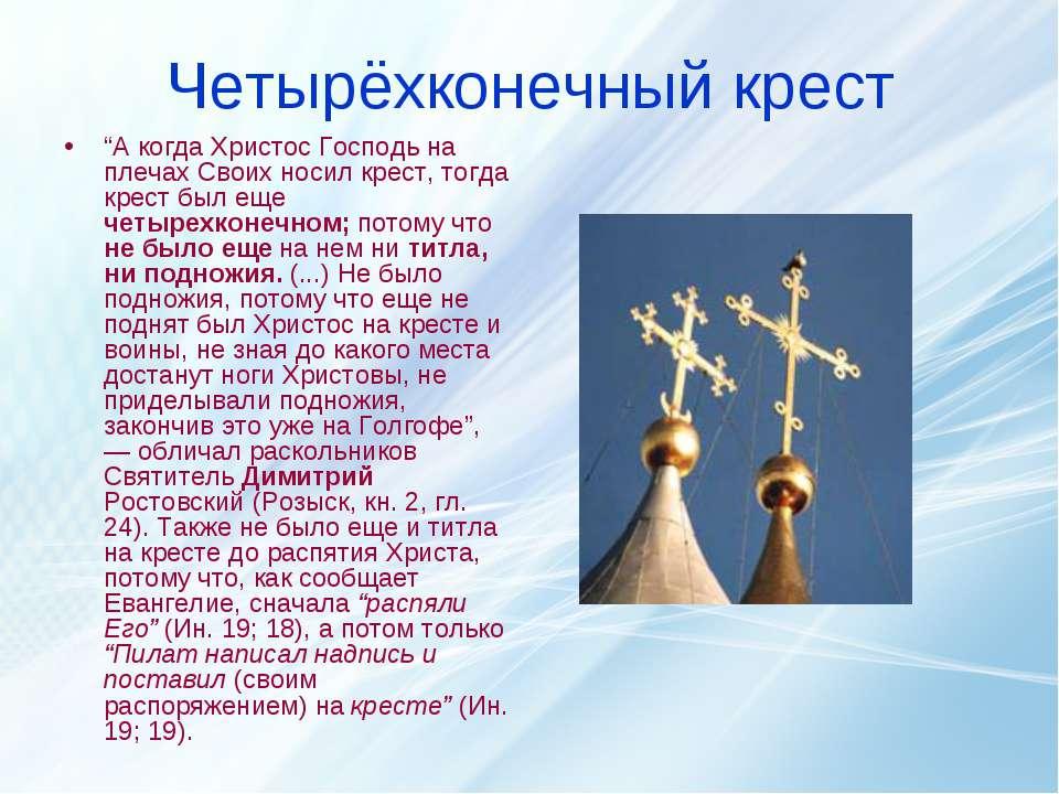 """Четырёхконечный крест """"А когда Христос Господь на плечах Своих носил крест, т..."""