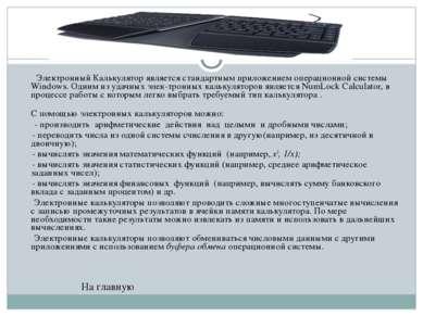 Электронный Калькулятор является стандартным приложением операционной системы...