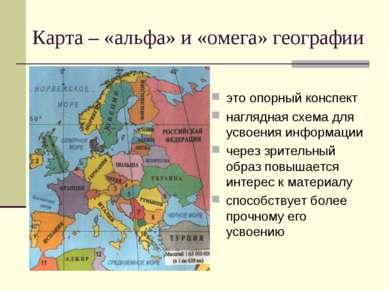 Карта – «альфа» и «омега» географии это опорный конспект наглядная схема для ...