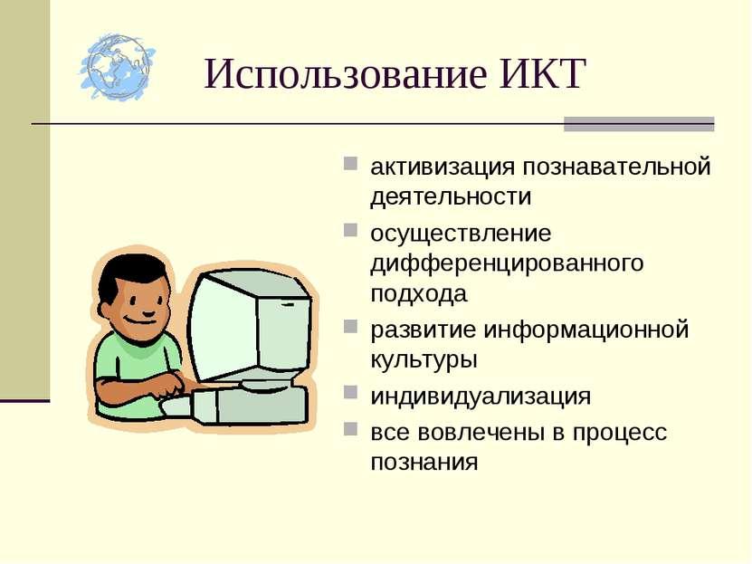 Использование ИКТ активизация познавательной деятельности осуществление диффе...