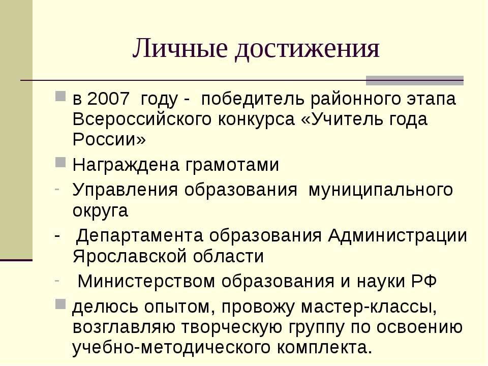 Личные достижения в 2007 году - победитель районного этапа Всероссийского кон...