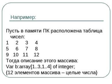 Например: Пусть в памяти ПК расположена таблица чисел: 2 3 4 6 7 8 10 11 12 Т...