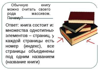 Обычную книгу можно считать своего рода массивом. Почему? Ответ: книга состои...
