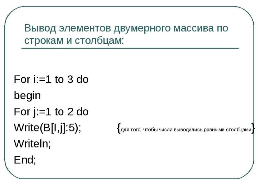 Вывод элементов двумерного массива по строкам и столбцам: For i:=1 to 3 do be...