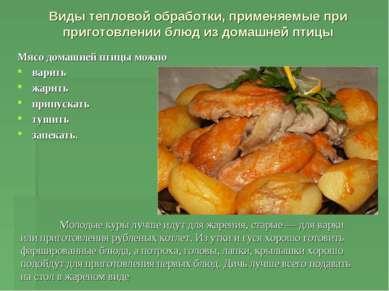 Виды тепловой обработки, применяемые при приготовлении блюд из домашней птицы...