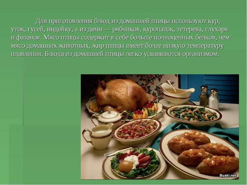 Для приготовления блюд из домашней птицы используют кур, уток, гусей, индейку...
