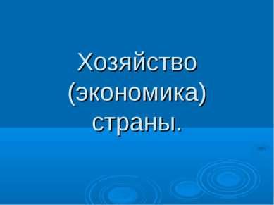 Хозяйство (экономика) страны.