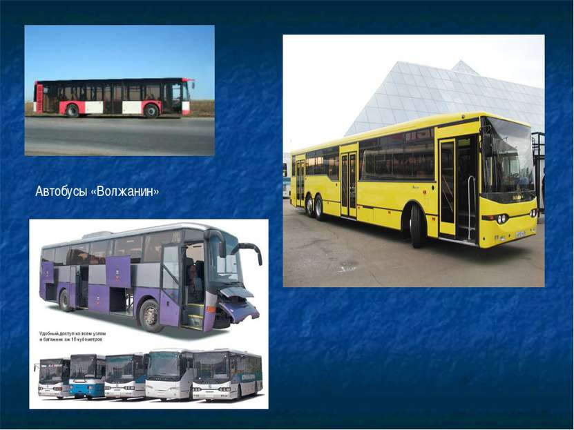 Автобусы «Волжанин»