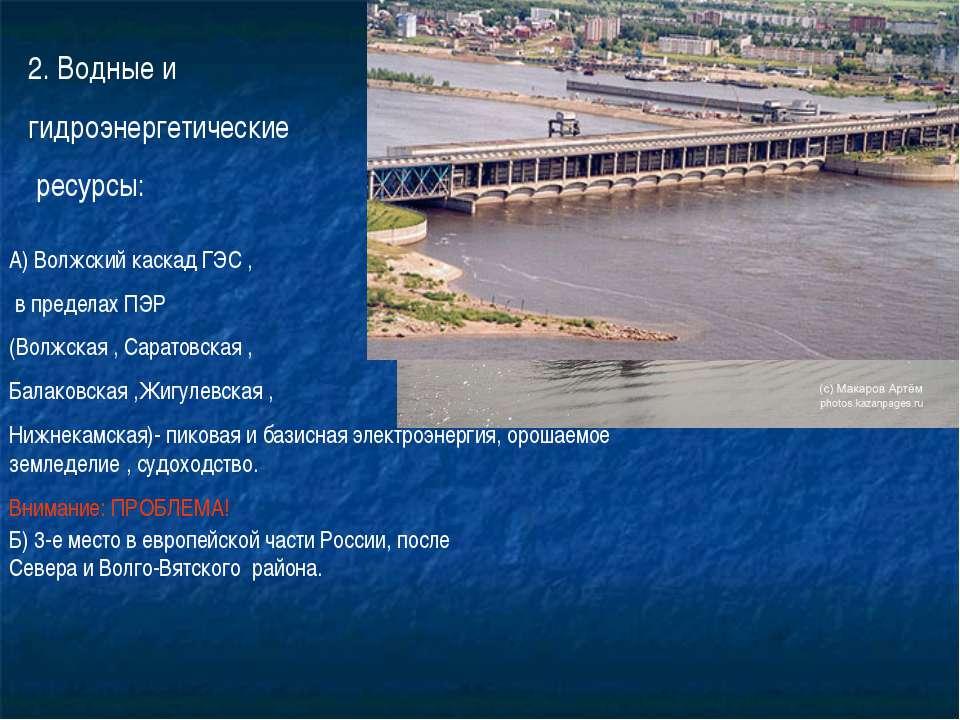 2. Водные и гидроэнергетические ресурсы: А) Волжский каскад ГЭС , в пределах ...