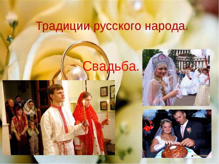 Традиции русского народа. Свадьба.