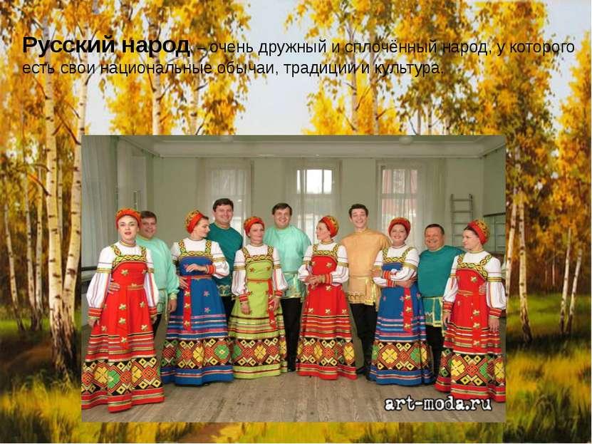 Русский народ – очень дружный и сплочённый народ, у которого есть свои национ...