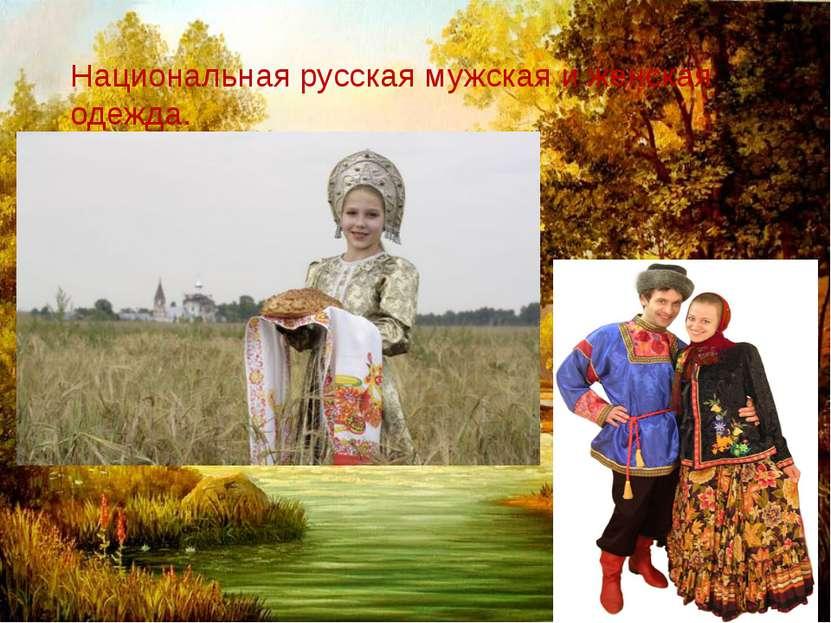 Национальная русская мужская и женская одежда.