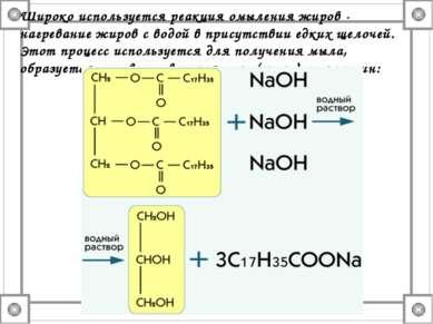Широко используется реакция омыления жиров - нагревание жиров с водой в прису...