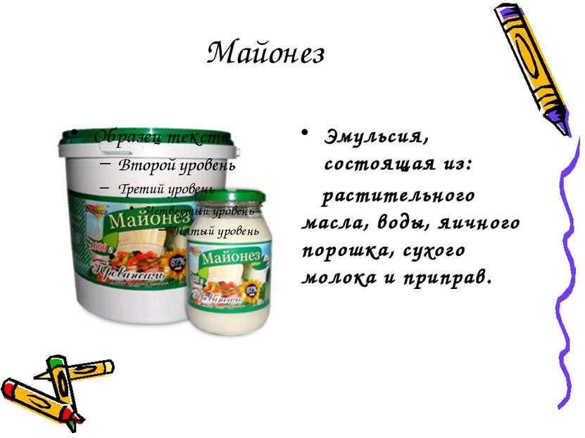 Майонез Эмульсия, состоящая из: растительного масла, воды, яичного порошка, с...
