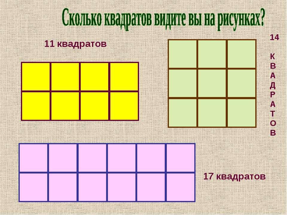 11 квадратов 14 К В А Д Р А Т О В 17 квадратов
