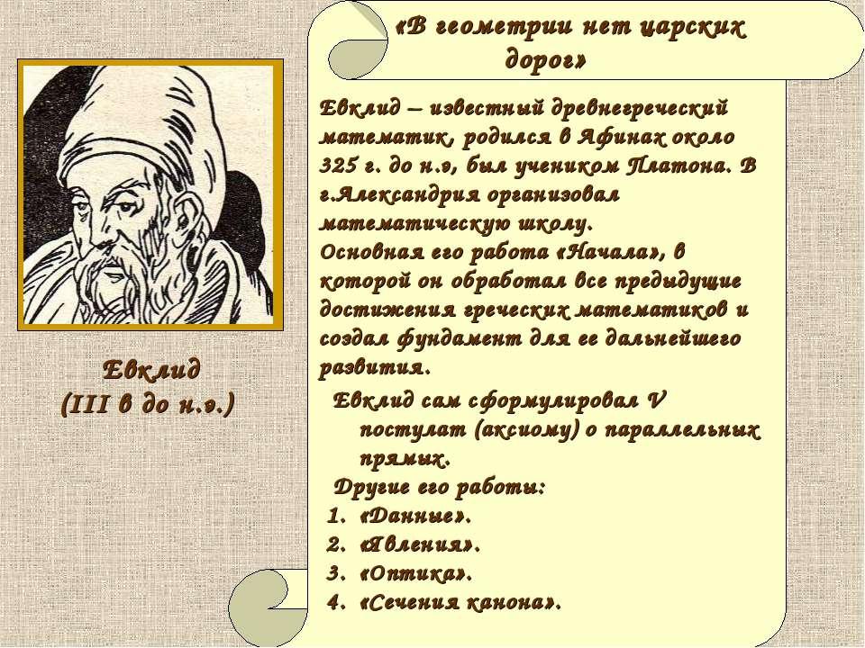 «В геометрии нет царских дорог» Евклид – известный древнегреческий математик,...