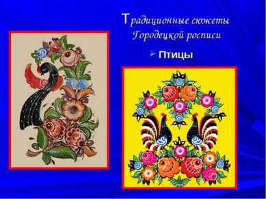 Птицы Традиционные сюжеты Городецкой росписи