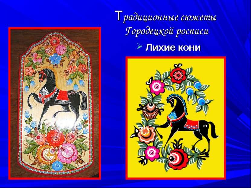 Традиционные сюжеты Городецкой росписи Лихие кони