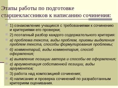 Этапы работы по подготовке старшеклассников к написанию сочинения: 1) ознаком...