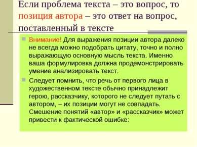 Если проблема текста – это вопрос, то позиция автора – это ответ на вопрос, п...