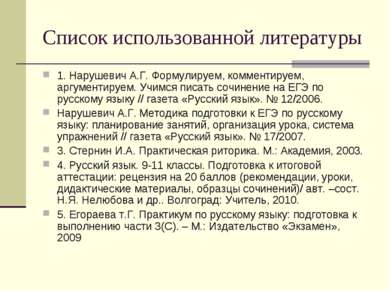 Список использованной литературы 1. Нарушевич А.Г. Формулируем, комментируем,...