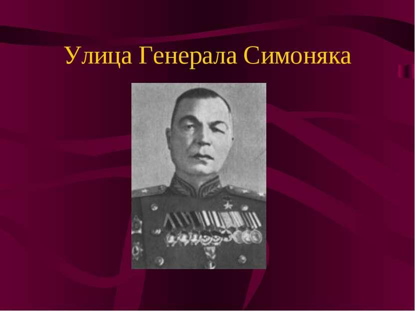Улица Генерала Симоняка