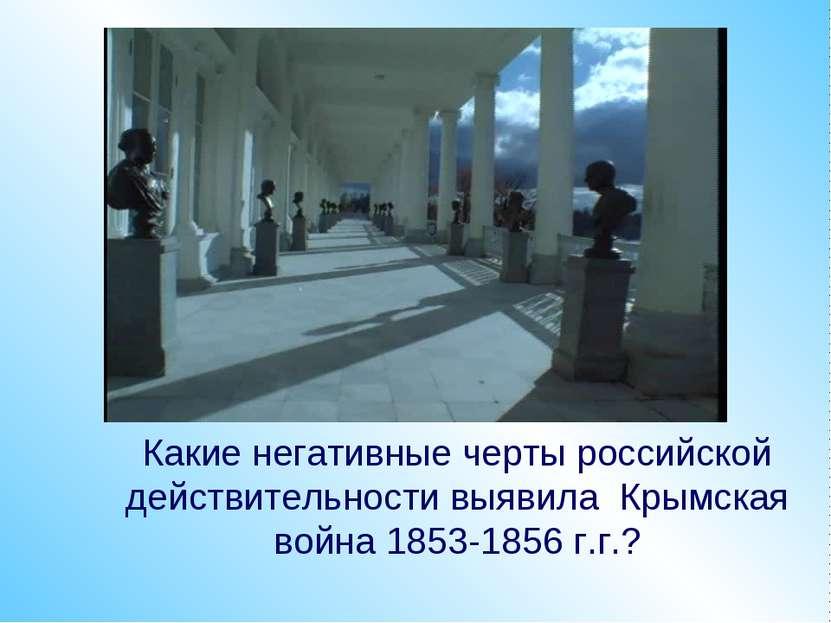 Какие негативные черты российской действительности выявила Крымская война 185...