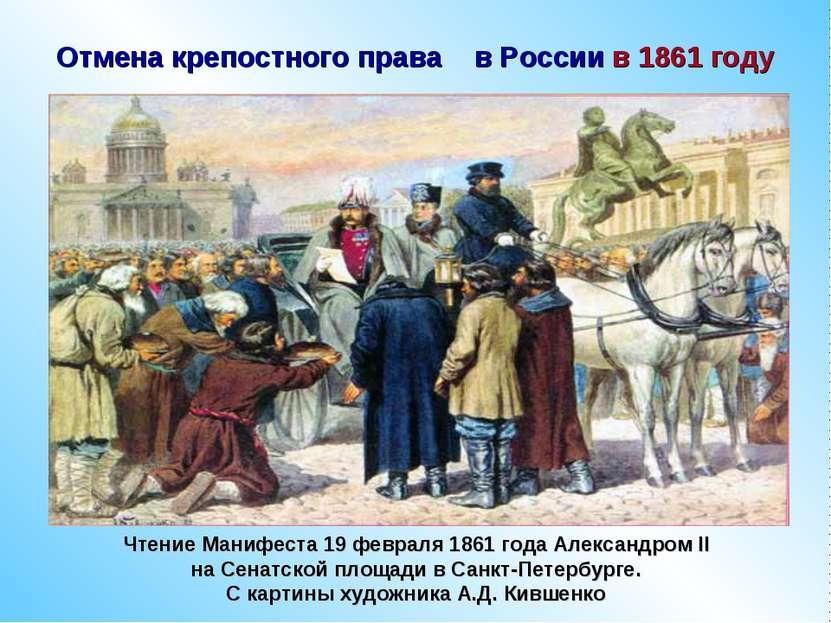 Отмена крепостного права в России в 1861 году Художник Кившенко А. Чтение Ман...