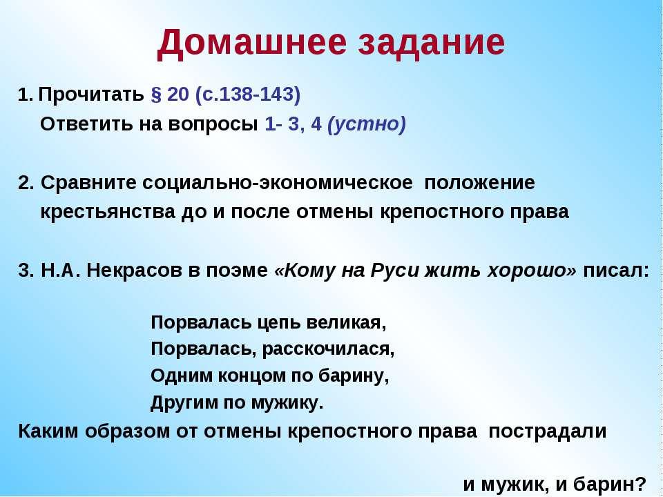 Домашнее задание 1. Прочитать § 20 (с.138-143) Ответить на вопросы 1- 3, 4 (у...