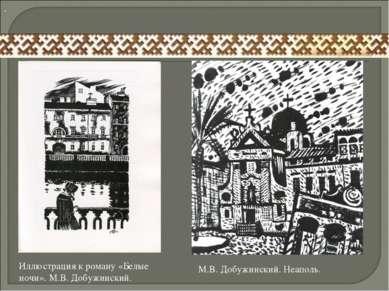 . Иллюстрация к роману «Белые ночи». М.В. Добужинский. М.В. Добужинский. Неап...