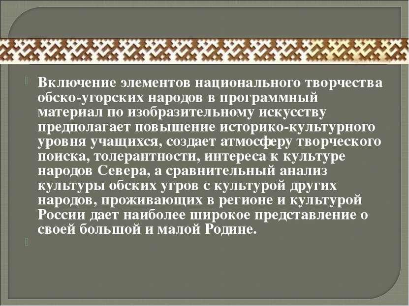 Включение элементов национального творчества обско-угорских народов в програм...
