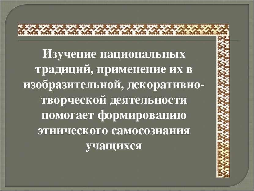 Изучение национальных традиций, применение их в изобразительной, декоративно-...
