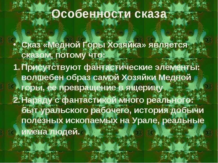 Особенности сказа Сказ «Медной Горы Хозяйка» является сказом, потому что: При...