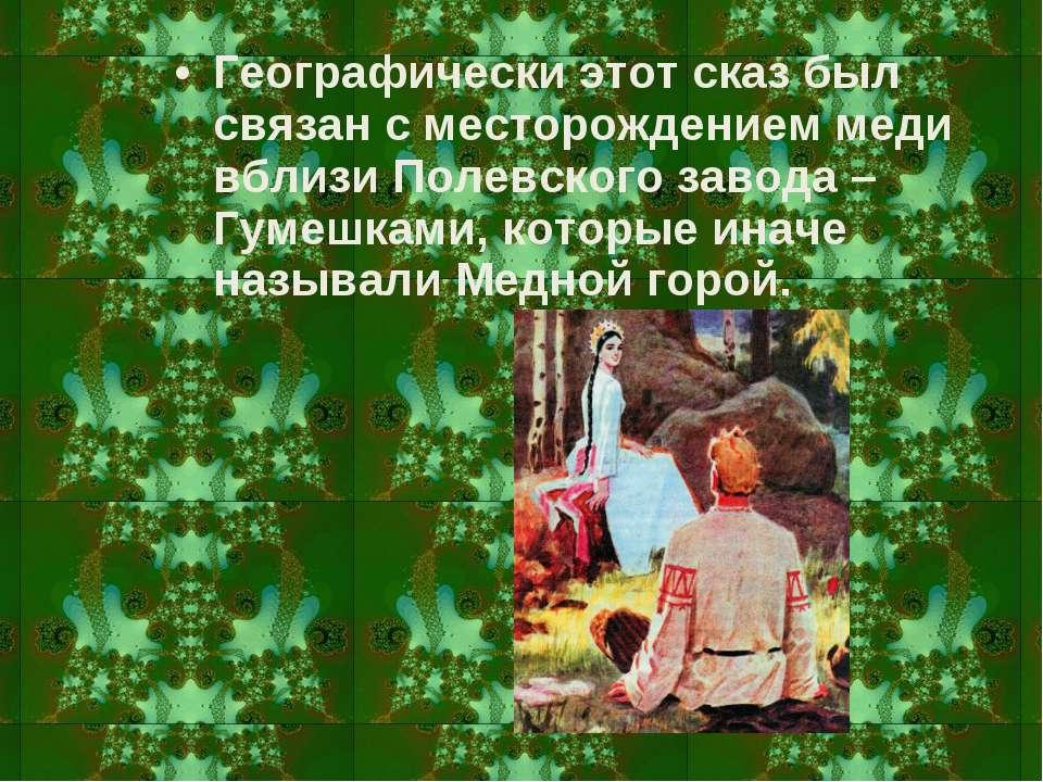 Географически этот сказ был связан с месторождением меди вблизи Полевского за...